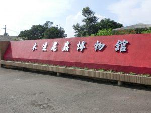 Muh Sheng Museum of Entomology